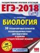 ЕГЭ-2018 Биология. 30 тренировочных вариантов экзаменационных работ для подготовки к единому государственному экзамену